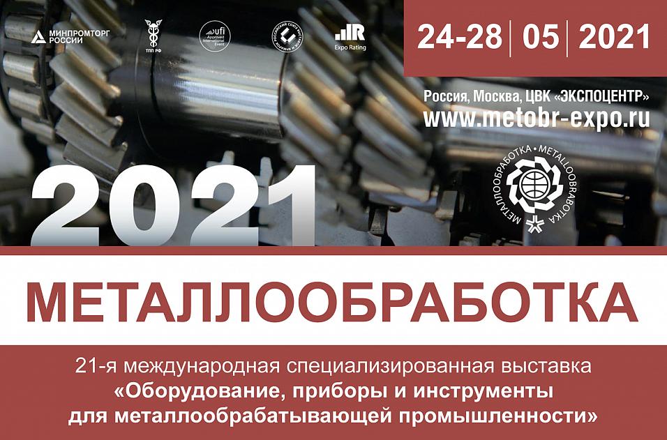 «Диком-Лифт» на выставке Металлообработка-2021